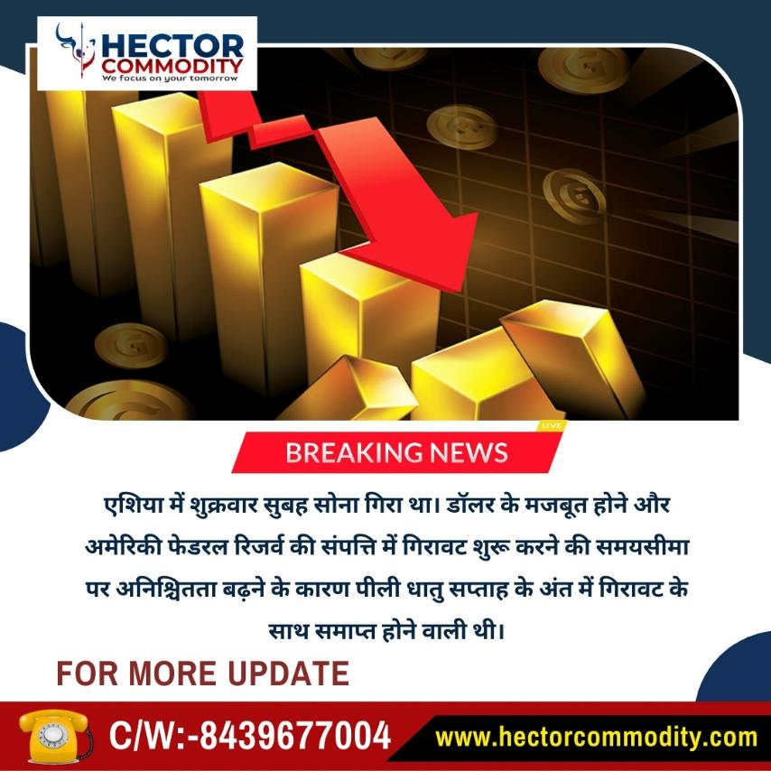 This image has an empty alt attribute; its file name is 10-SEP-GOLD-HINDI.jpg